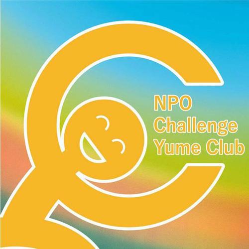 NPO法人 チャレンジ夢クラブ:ロゴ