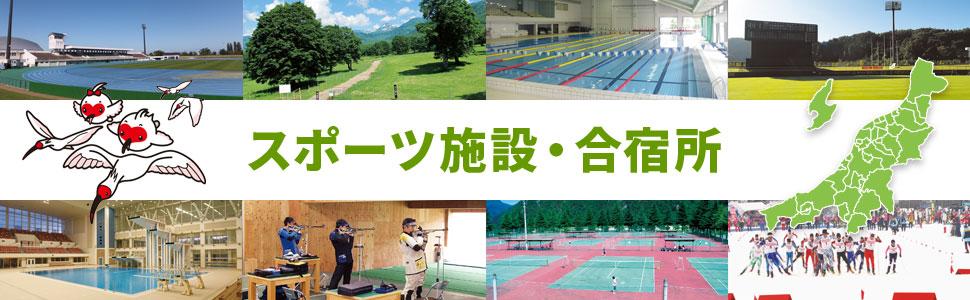 スポーツ施設・合宿所